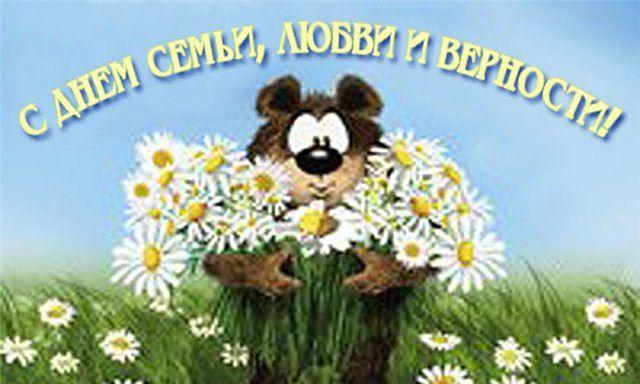 С днем семьи любви и верности!!!