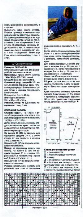 шно1 (268x700, 274Kb)