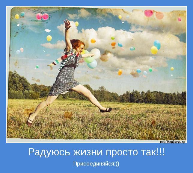 позитивные картинки/1337146465_horoshee_nastroenie_pozitivnuyy_motivator (644x578, 72Kb)