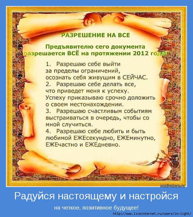 85572239_motivator_pozitiv_mudrost_1 (622x699, 265Kb)