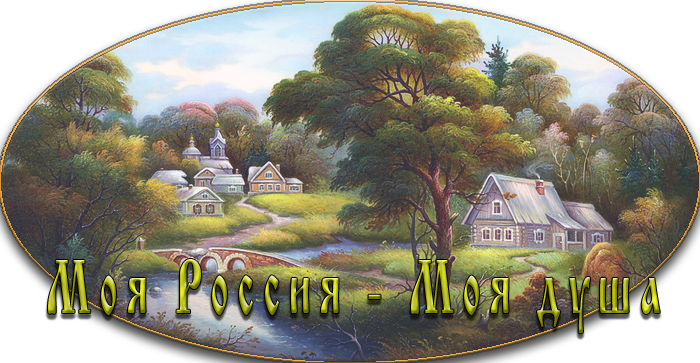 http://img0.liveinternet.ru/images/attach/c/5/87/23/87023280_large_4711681_Moya_Rossiya_4.png