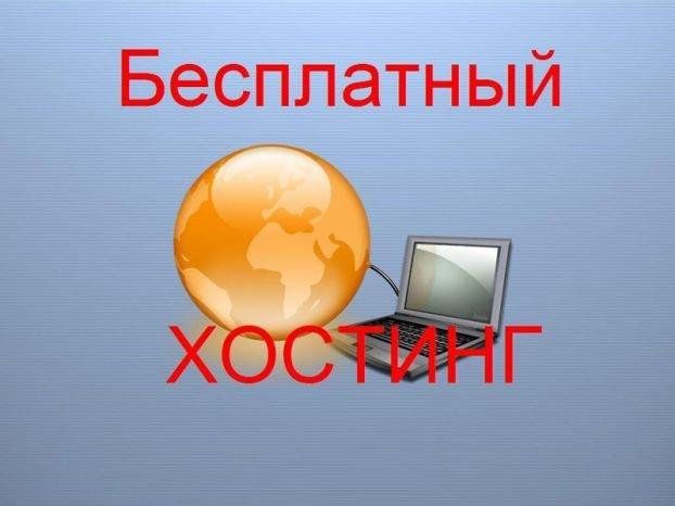 1337159161_HOSTING_BESPLATNUYY (622x466, 39Kb)