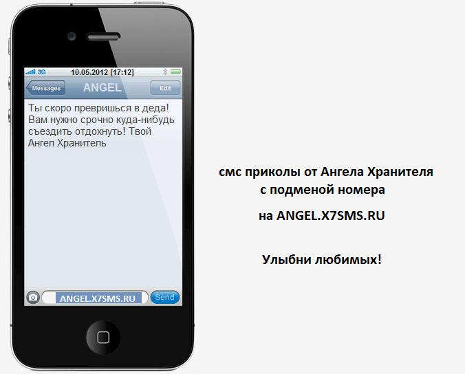 Прикольный смс прикол любимому от Ангела ( angel.x7sms.ru.
