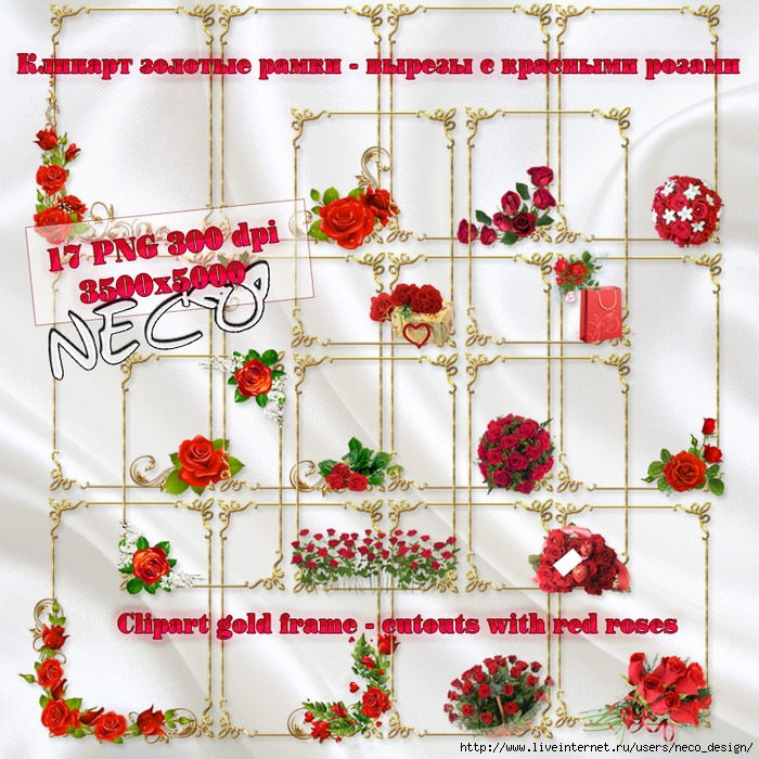 1337257699_Clipart_frame_cutouts_red_roses_by_neco (700x700, 420Kb)