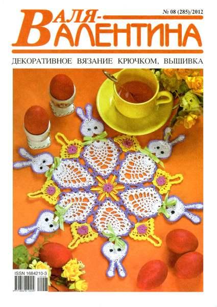 Декоративное вязание и схемы