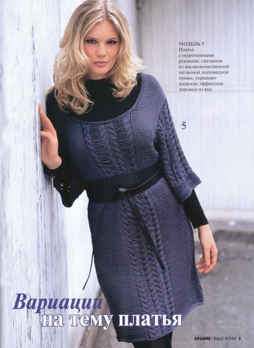 серое платье (510x700, 93Kb)