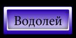 4355329_Vodolei_3_ (150x75, 10Kb)