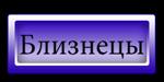 4355329_blizneci_2_ (150x75, 11Kb)