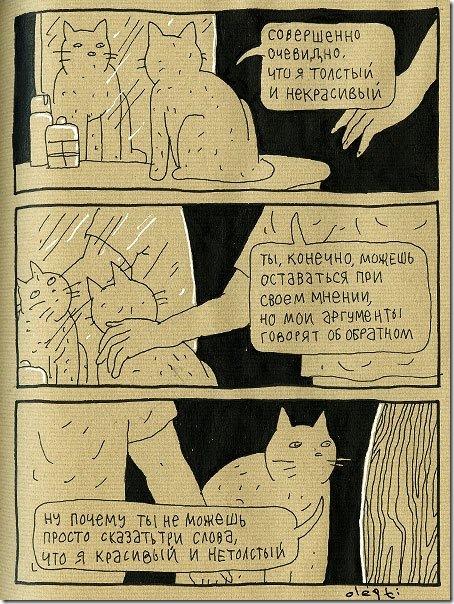 Ласковое слово даже кошке приятно/3518263___ (454x604, 158Kb)