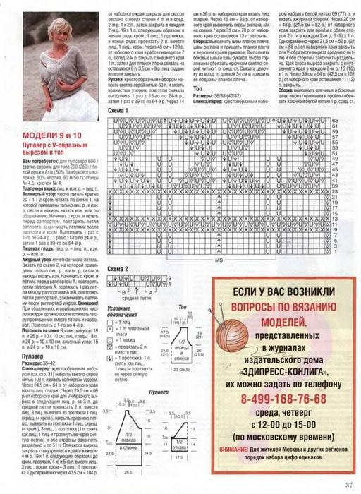 154 Sabrina 05 2007 sxema (512x700, 125Kb)