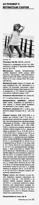 рим1 (133x700, 67Kb)