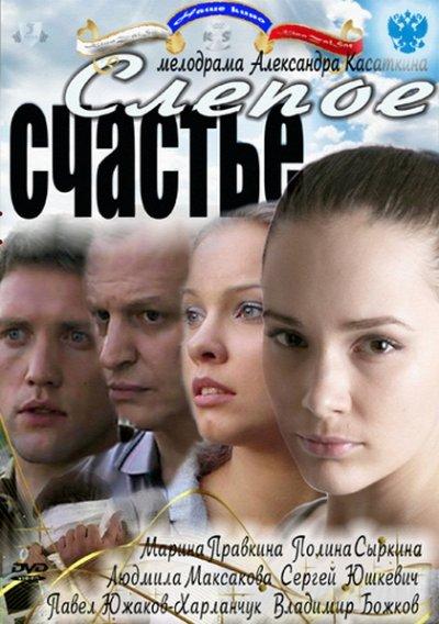 slepoe_schaste_2011 (400x568, 55Kb)