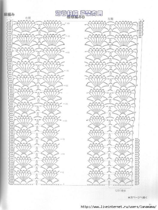 Кардиган Веерочки5 (528x700, 258Kb)