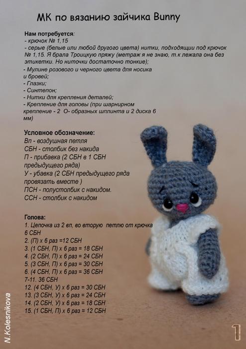 4724598_Bunny2 (494x700, 239Kb)