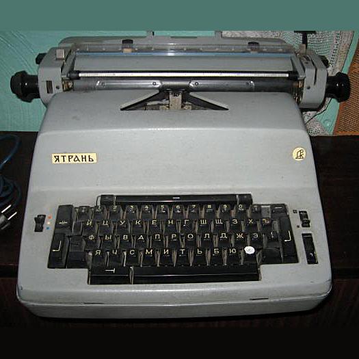 Печатная машинка ятрань инструкция
