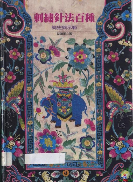 Японская традиционная вышивка,книга с образцами и техникой вышивки  /4683827_folder (513x700, 370Kb)