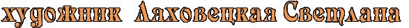 3166706_hudoZnikPPRlyhoveckayPRsvetlanaP_1_ (587x41, 13Kb)