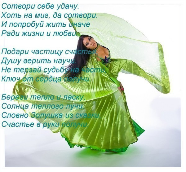 eroticheskiy-stih-o-tantse-zhivota
