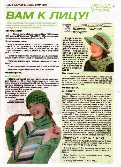 Вязание головных уборов с описанием 370