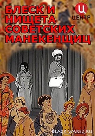 1331380698_blesk_i_nischeta_sovetskih_manekenschic (314x450, 39Kb)