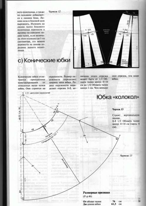 Muller_-_Ubki_i_bruki_017 (497x700, 194Kb)
