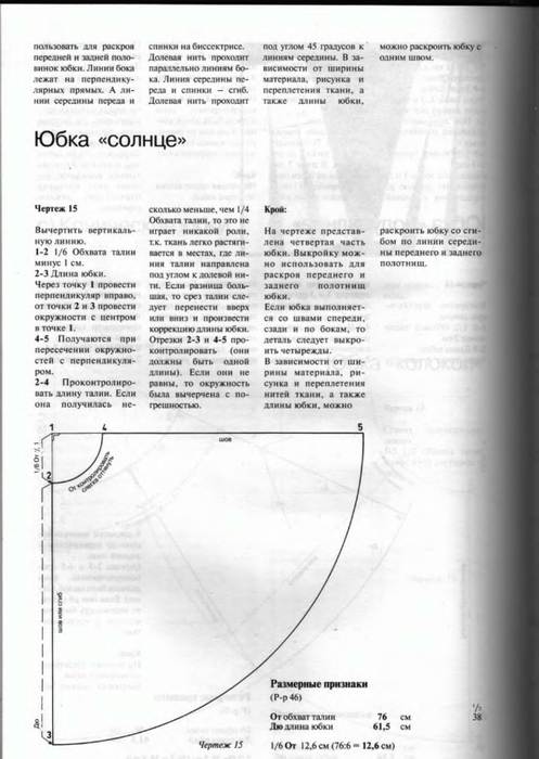 Muller_-_Ubki_i_bruki_019 (497x700, 192Kb)
