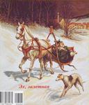 Превью Snow Ride (431x505, 66Kb)