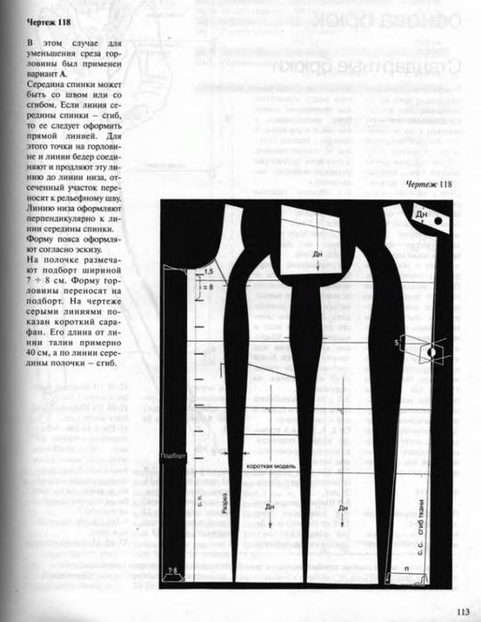 Muller_-_Ubki_i_bruki_104 (540x700, 179Kb)