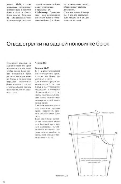 Muller_-_Ubki_i_bruki_129 (459x700, 94Kb)