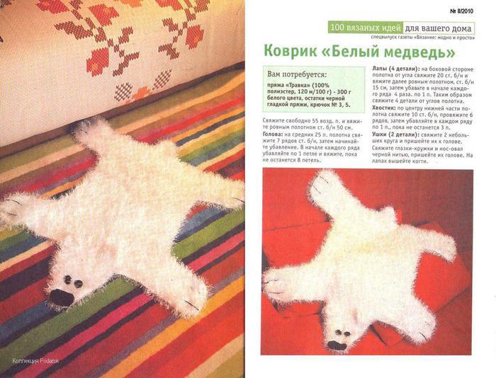 коврик белый медведь (700x534, 67Kb)