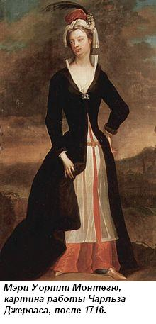 220px-Mary_Wortley_Montagu_by_Charles_Jervas,_after_1716 (220x457, 20Kb)