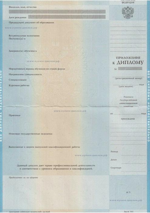 diplom-724x1024 (494x700, 238Kb)