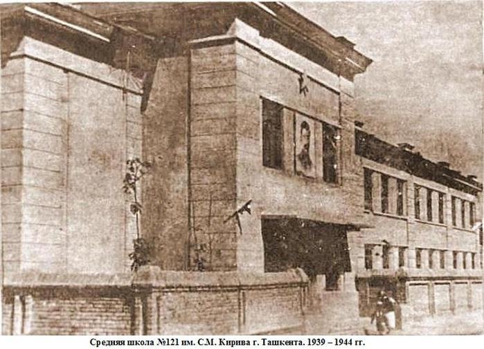 Ташкент, школа №121. (700x505, 138Kb)