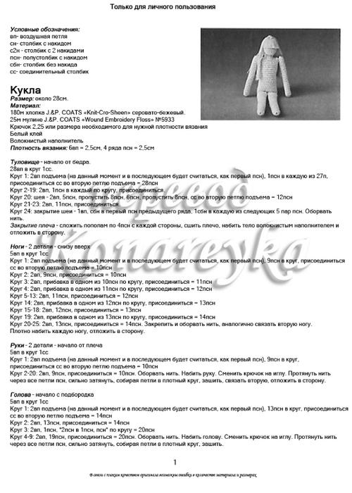 викторианская кукла1 (500x700, 170Kb)