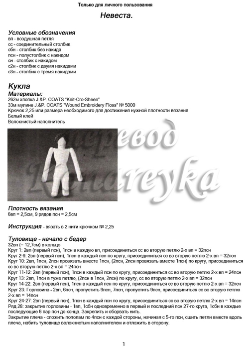 кукла невеста (500x700, 152Kb)