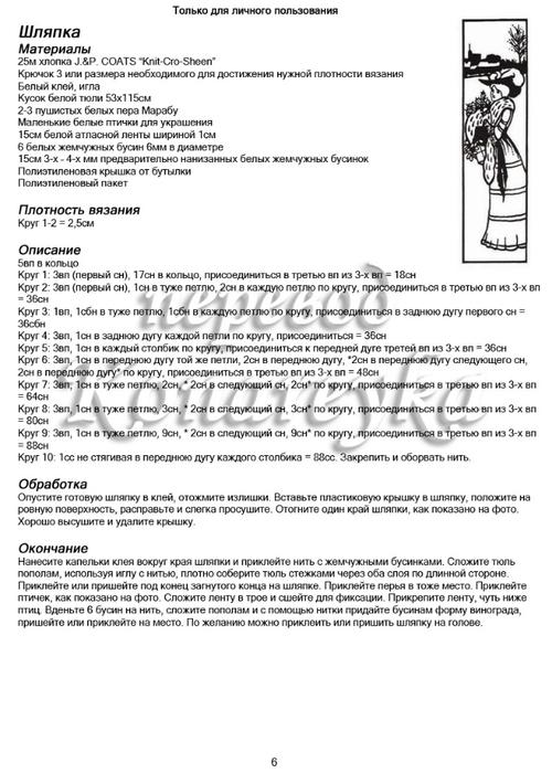 кукла невеста7 (500x700, 165Kb)