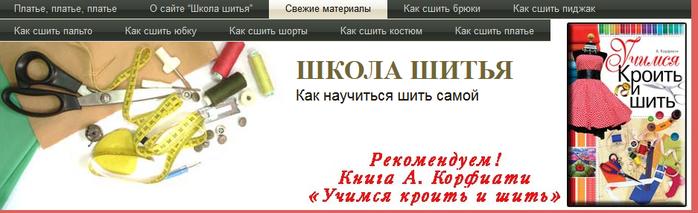 FireShot Screen Capture #004 - 'ШКОЛА ШИТЬЯ' - www_korfiati_ru_200%be200%b1200%bd200%be200%b2200%bb200%b5200%bd200%b8201%8f (700x213, 176Kb)