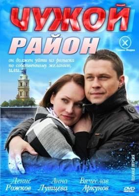 chuzhoj_rajon (284x400, 25Kb)