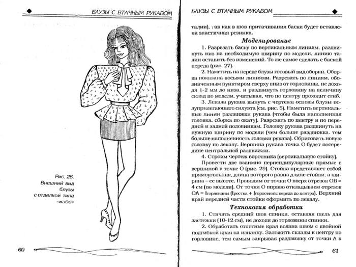Книга Мюллер И Сын Конструирование Платья И Блузки Купить