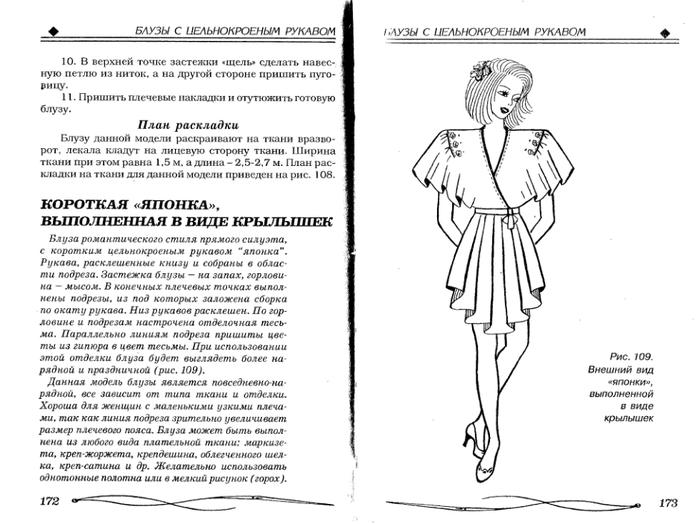 Выкройка платья с цельнокроеным рукавом построена в очень