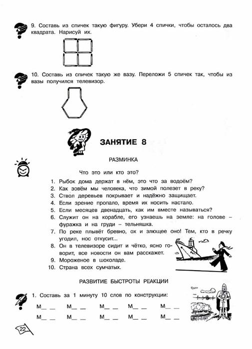 Гдз логика 2 класс холодова часть 1 - закачан обновленный архив