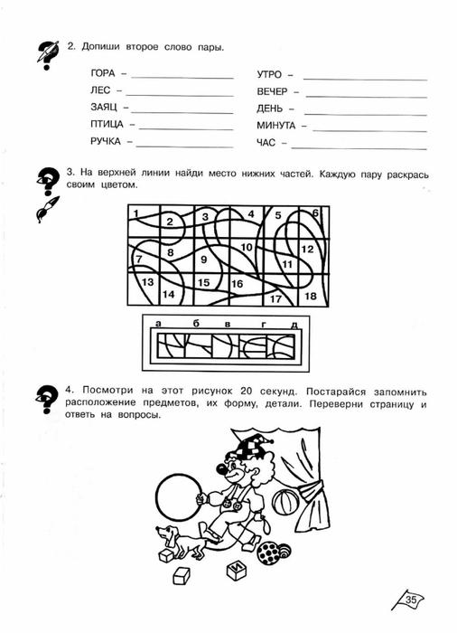 умникам и решебник холодова класс 4 ответы юным тетрадь умницам ответы рабочая