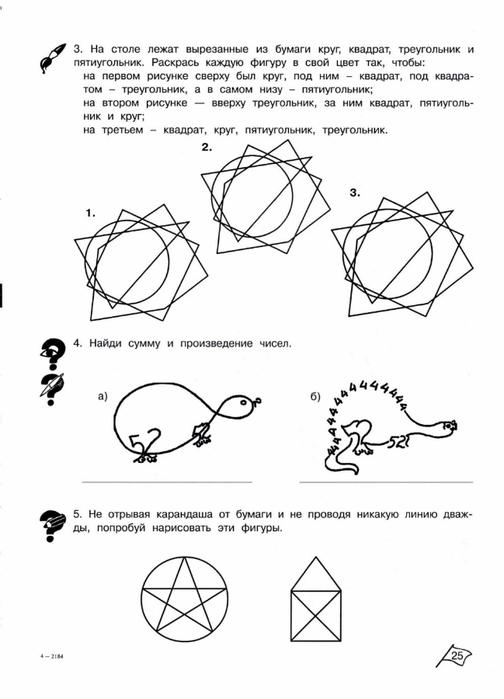 Готовые домашние задания по информатике 2 класс автор холодова
