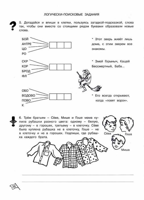 Решебник К Умникам И Умницам 3 Класс Холодова 1 Часть