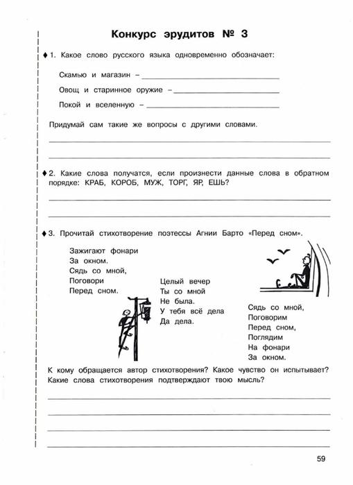 Гдз Умники И Умницы 3 Класс Конкурс Эрудитов