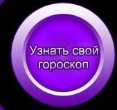 4355329_Yznatsvoigoroskop (169x159, 25Kb)