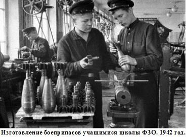 фзо в годы войны, 1942 год (368x272, 53Kb)