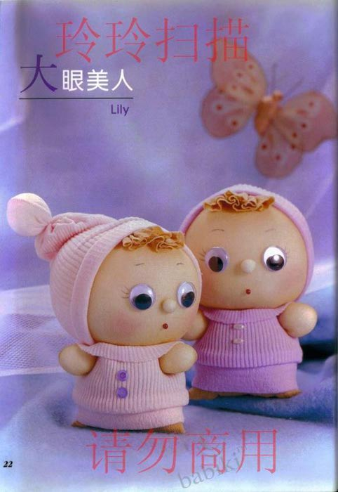 Кукленки в шапках (482x700, 40Kb)