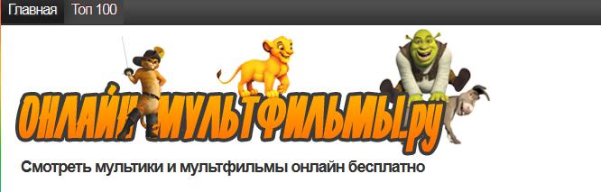 FireShot Screen Capture #008 - 'Мультфильмы онлайн, смотреть мультики бесплатно в хорошем качестве без регистрации' - onlinemultfilmy_ru (666x213, 55Kb)