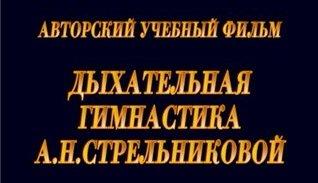 дыхательная гимнастика Стрельниковой он-лайн/4030949__ (318x183, 14Kb)